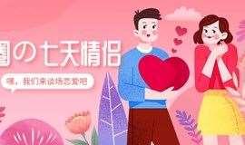 【南京丨5.22周六下午】cp12.0线上互选配对,我们来谈场7天的恋爱吧
