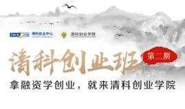 清科创业班北京站第二期:拿融资学创业