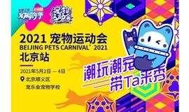 五一 宠物嘉年华 萌宠潮玩 北京站