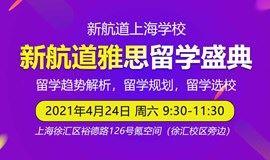 2021年4月24日上海新航道雅思留学盛典