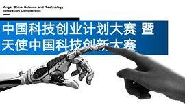 2021中国科技创业计划大赛  开幕式&人工智能专场