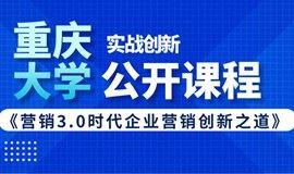 营销3.0时代企业营销创新之道-2021重庆大学实战创新公开课