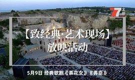【致经典·艺术现场】放映活动