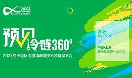 2021亚洲国际冷链物流与技术装备展览会