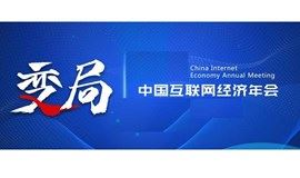 GIEC2021中国互联网经济年会