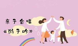 免费 | 【广东省科技图书馆】母亲节亲子合唱《游子吟》