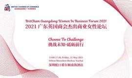 2021 广东英国商会杰出商业女性论坛 Women in Business Forum 2021