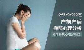 广州 & 产前产后抑郁指数检测 | 1对1专业抑郁心理评估