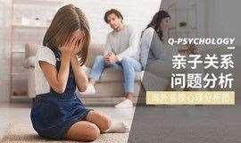 叛逆?沟通少?与父母关系差?亲子关系问题分析 | 1对1专业亲子关系障碍评估