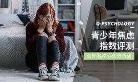 学习压力大?心烦、紧张、失眠?青少年焦虑指数评测 | 1对1专业焦虑心理评估