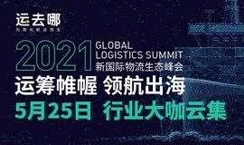 运筹帷幄,领航出海——2021 新国际物流生态峰会