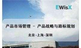 产品市场管理---产品战略与路标规划 北京5月31-6月1日,上海5月27-28日,深圳5月24-25日