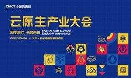 2021云原生产业大会