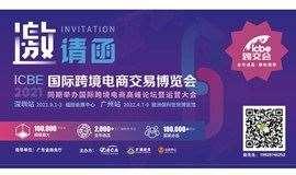深圳跨境电商展丨跨境电商选品大会丨跨交会丨跨境电商峰会论坛