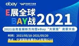 "E展全球 Bay战2021:跨境贸易发展新方向暨eBay""大家居""卖家大会"