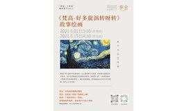 「幸会」少年派 趣味亲子vol.1《梵高-好多漩涡转呀转》故事绘画