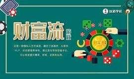 樊登读书120次财富流游戏 | 小白理财