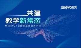 希沃2021广东新品巡回展示会(湛江站)