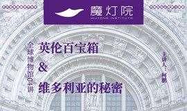 全球博物馆04讲:瞥见英伦百宝箱与维多利亚的秘密