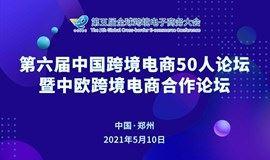 第五届全球跨境电商大会-第六届中国跨境电商50人论坛暨中欧合作论坛