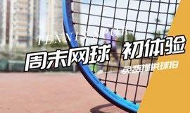 【网球活动】网球体验营--免费提供网球拍&教学、零基础初体验