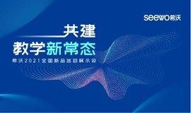 希沃2021广东新品巡回展示会(惠州站)