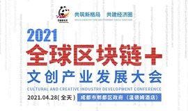 2021全球区块链+数字文创(NFT)产业发展大会