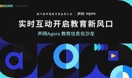 实时互动开启教育新风口 - 声网Agora 教育信息化沙龙