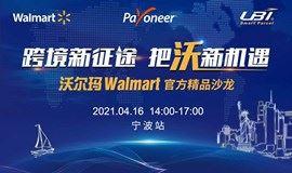 【宁波站】跨境新机遇 把沃新征程 沃尔玛Walmart官方精品沙龙