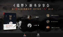 刘孤白 × 欧邹:《猫界》新书分享会