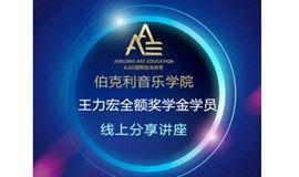 AAE国际艺术教育直播间:伯克利音乐学院王力宏全额奖学金获得者!