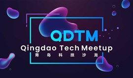 青岛科技沙龙(Qingdao Tech Meetup)科技创新,赋能未来教育