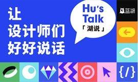 湖说(HU'S TALK) 让设计师们好好说话