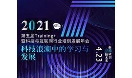 2021第五届Training+科技与互联网培训发展年会