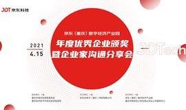2021京东(重庆)数字经济产业园年度优秀企业颁奖暨企业家沟通分享会