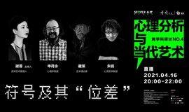 【🆕直播上新】【心理分析与当代艺术】跨学科研讨NO.4