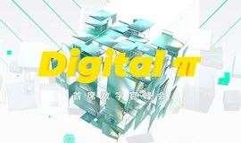 Digital π 2021首席数字官峰会 线上直播