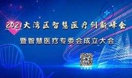 【活动预告】2021大湾区智慧医疗创新峰会暨智慧医疗专委会成立大会