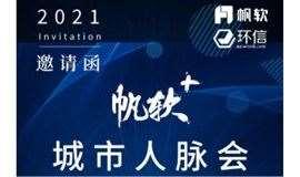 环信 x 帆软城市人脉交流会(北京站)