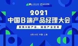 2021首场中国B端产品经理大会开售|对话14位B端产品实战派,这些实践案例你一定不能错过!