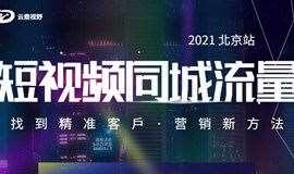 """北京100人4月25号 短视频""""同城""""流量分享会  分享如何通过一条短视频创造1500万曝光"""
