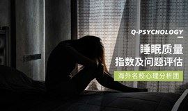失眠?易醒多梦?睡眠质量指数及问题评测 |1对1专业心理评估