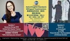 美国南加州双语(普英)国际演讲会第九次示范例会!北京时间2021年5月7日星期五早上9:00-10:30 于在线上举办!