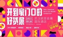 2021化妆品巡展·华中站