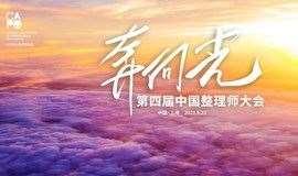 第四届中国整理师大会