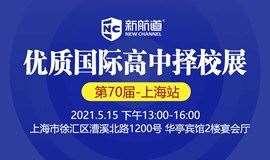 2021年5月15日上海第70届国际初高中教育展第1场