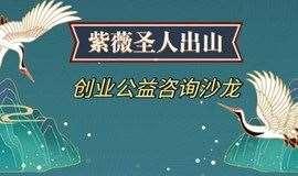 赤乌创客-新时代创业人(二十六)