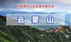 周末1日【云蒙山-黑龙潭】京郊小黄山 看奇花异石 观飞瀑流泉