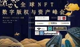 全球NFT数字版权与资产峰会