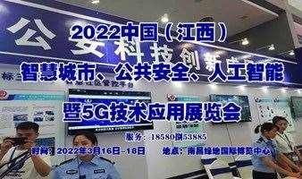 2022江西智慧城市展:安防展览会,安博会